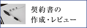 契約書の作成・レビュー