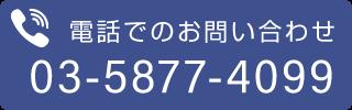 03-5877-4099電話番号リンク